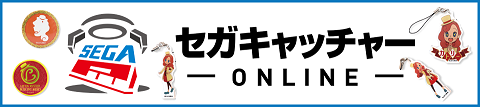 セガキャッチャー - ONLINE -