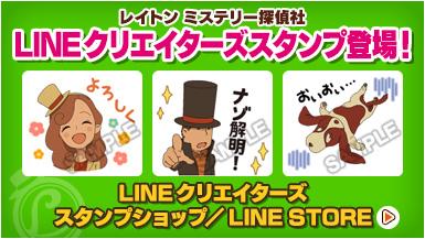 LINEクリエイターズスタンプ登場!