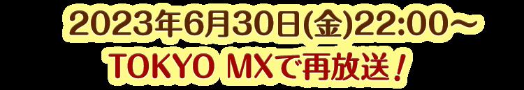 フジテレビほかにて4月から毎週日曜あさ8:30~放送開始!!