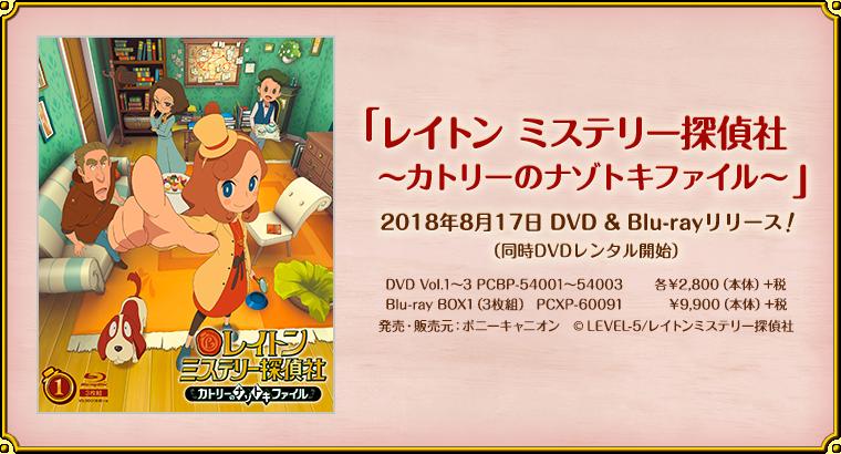 2018年8月17日 DVD & Blu-rayリリース!
