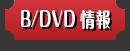 Blu-ray/DVD情報
